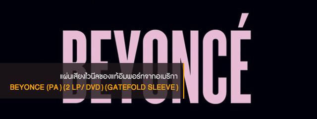 Beyonce (PA) (2 LP/ DVD) (Gatefold Sleeve)