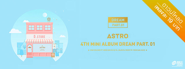 4th Mini Album『Dream Part.01』