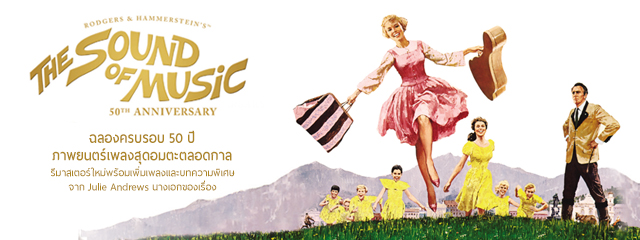 The Sound of Music  (Legacy Edition) - 50th Anniversary
