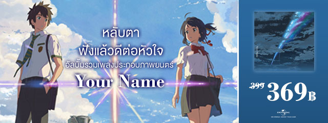 """OST """"Your Name"""""""