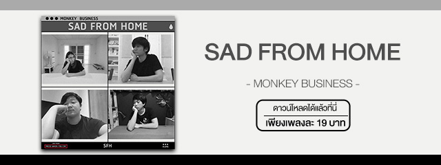 Sad from Home - Single