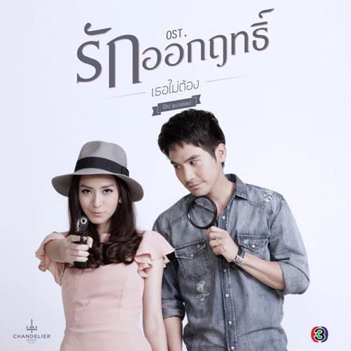 เธอไม่ต้อง-Thoe Mai Tong (เพลงประกอบละคร รักออกฤทธิ์)