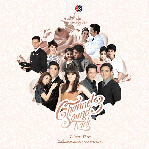 Channel 3 Soundtrack Volume 3
