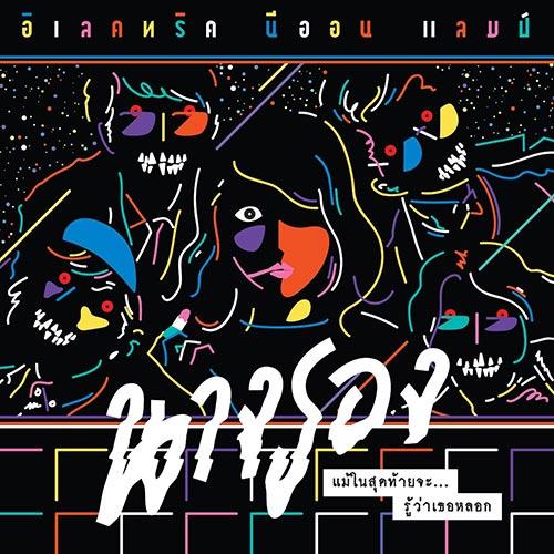 นางรอง (Album Single)