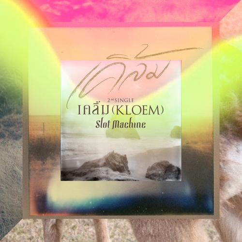 เคลิ้ม (Kloem)