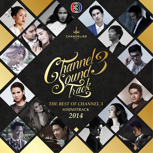 The Best of Channel 3 Soundtrack 2014