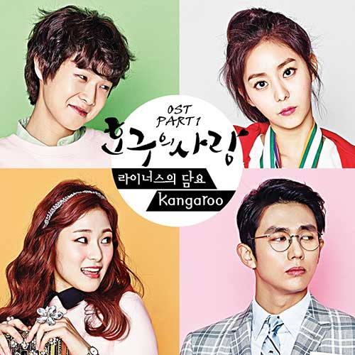 Hogu's Love OST PART1