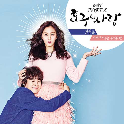 Hogu's Love OST Part2