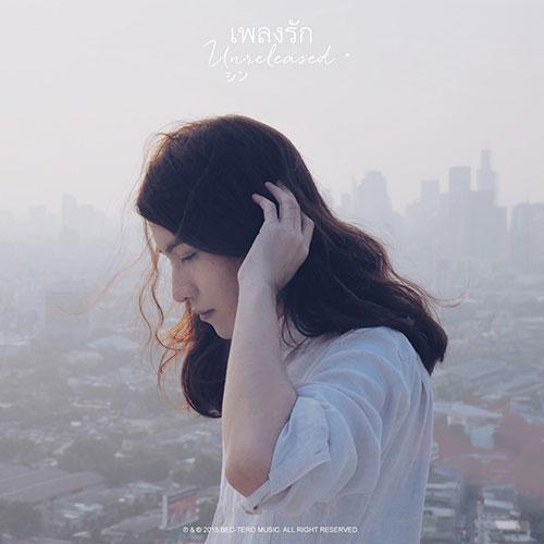 เพลงรัก - Single