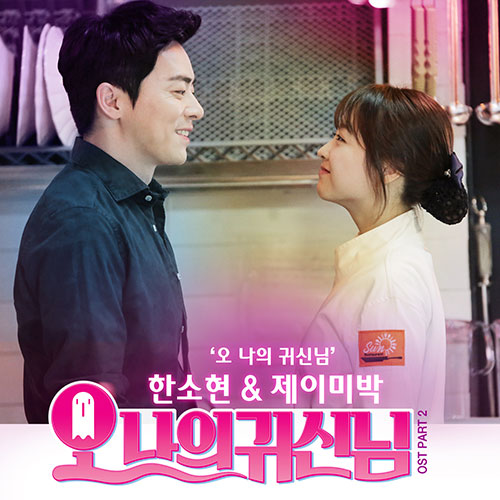 Oh My Ghost OST Part2