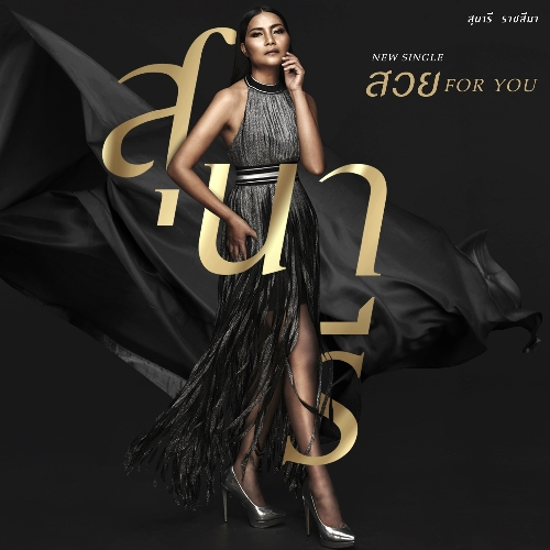 สวย For You - Single