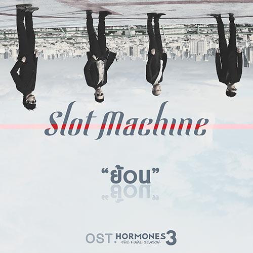 ย้อน (OST. HORMONES 3 THE FINAL SEASON)