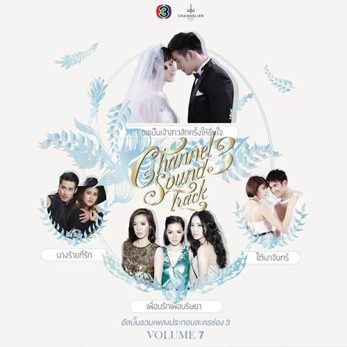เพลงประกอบละคร Channel 3 Soundtrack Volume 7