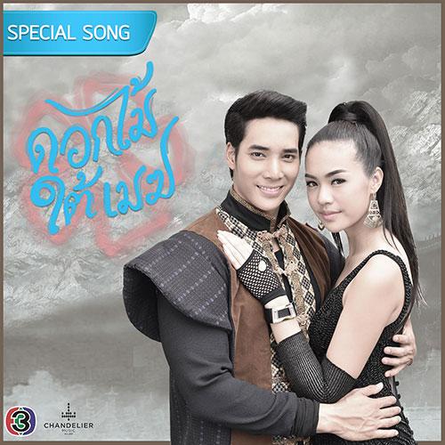 เพลงประกอบละคร ดอกไม้ใต้เมฆ (Special Song)