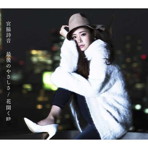Shion Miyawaki_Saigo No YasashisaHana Hiraku Toki