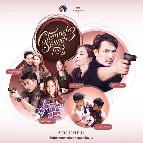 รวมเพลงประกอบละครช่อง 3 Vol. 11
