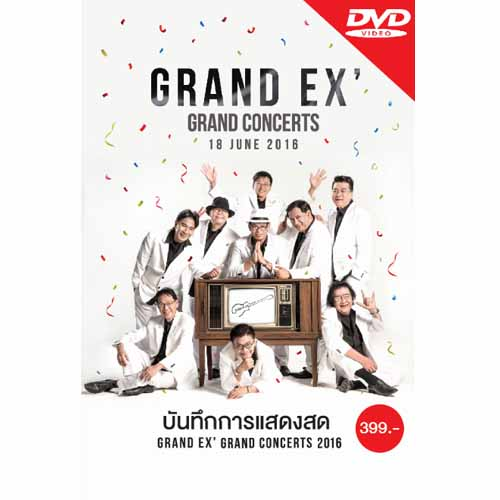 DVD บักทึกการแสดงสด GRAND EX GRAND
