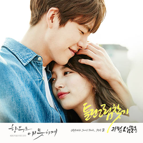 Uncontrollably Fond OST Part.2