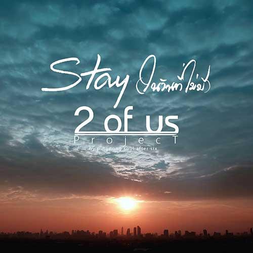 Stay (ในวันที่ไม่มี)