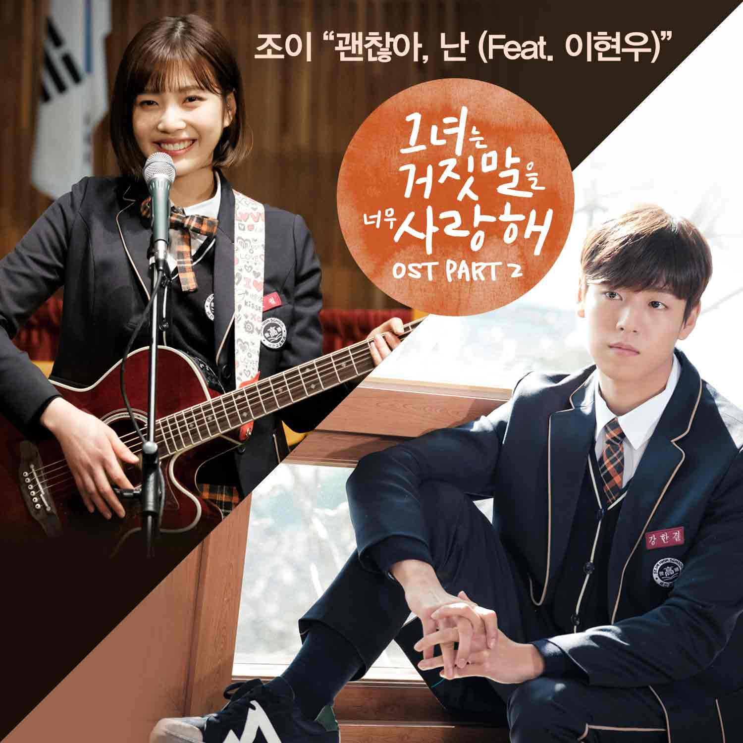 The Liar And His Lover Ost Part 2