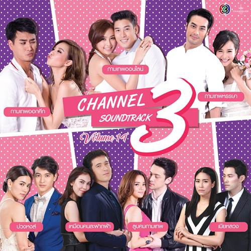 Channel 3 Soundtrack Vol.14