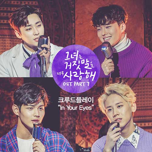 The Liar And His Lover Ost Part 7