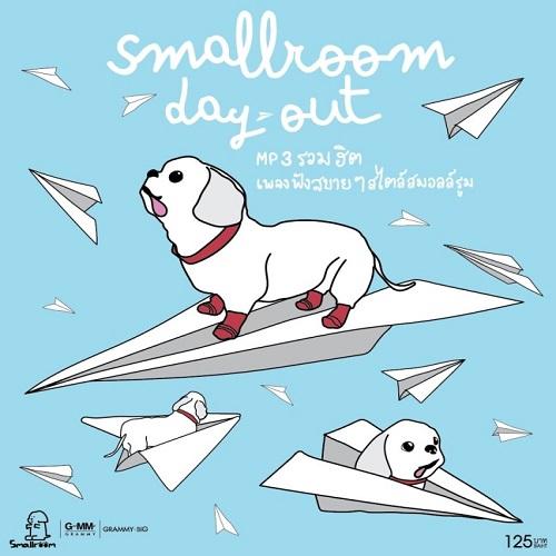 รวมเพลงฮิต Smallroom Day Out