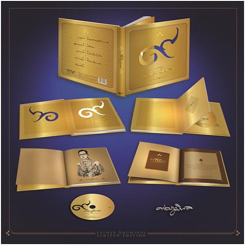 อัลบั้ม CD Special Package