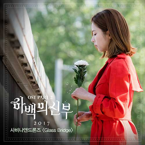 The Bride Of Habaek 2017 OST Part 2