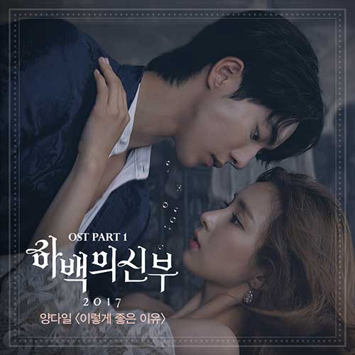 The Bride Of Habaek 2017 Ost Part 1