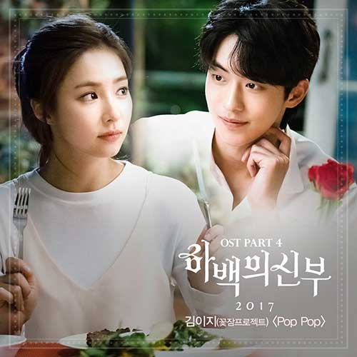 The Bride Of Habaek 2017 Ost Part 4