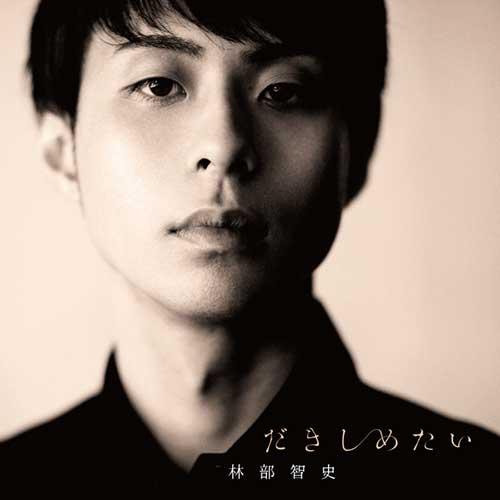 Dakishimetai [Special Edition]