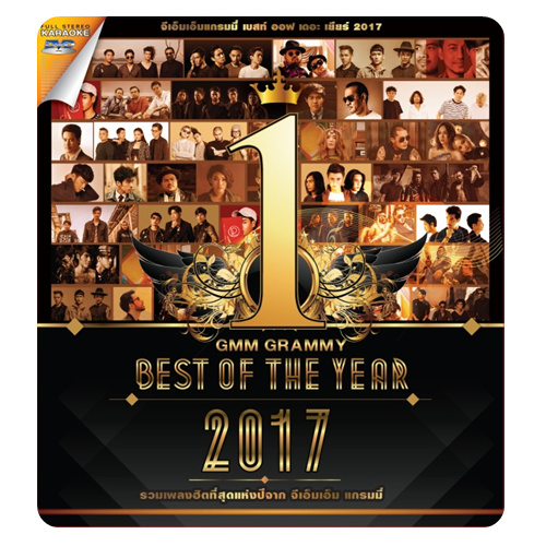 DVD Best of The Year 2017