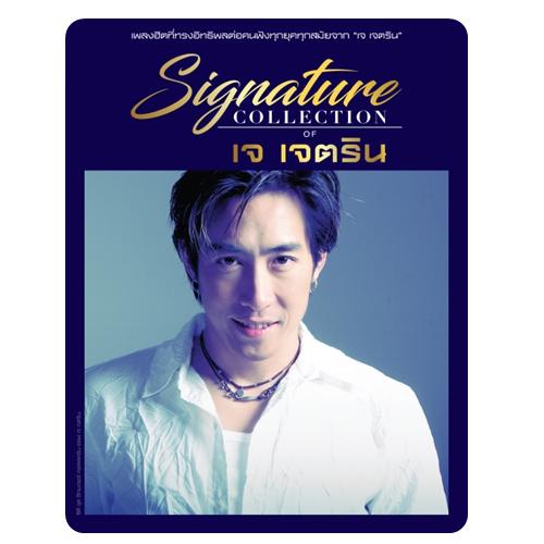 CD Signature Collection of เจ เจตริน