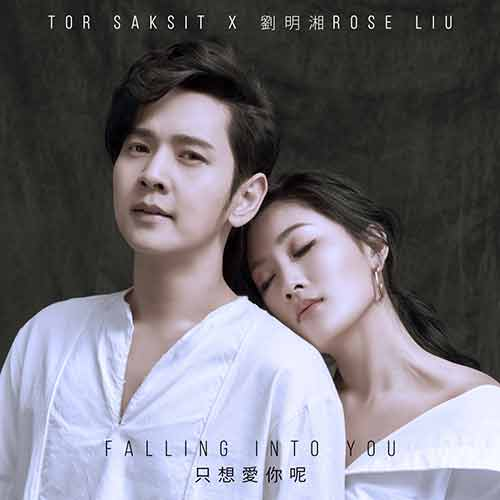 Falling Into You (只想愛你呢) feat. Rose Liu