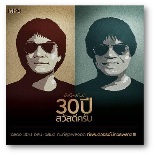 MP3 อัสนี-วสันต์ 30 ปี สวัสดีครับ