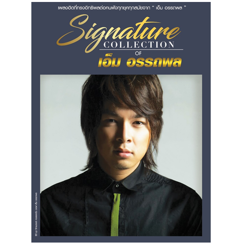 CD Signature Collection of เอ็ม อรรถพล