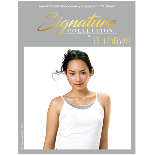 CD Signature Collection of  บี น้ำทิพย์