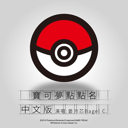 寶可夢點點名 (中文版) / Pokémon-name (Chinese )