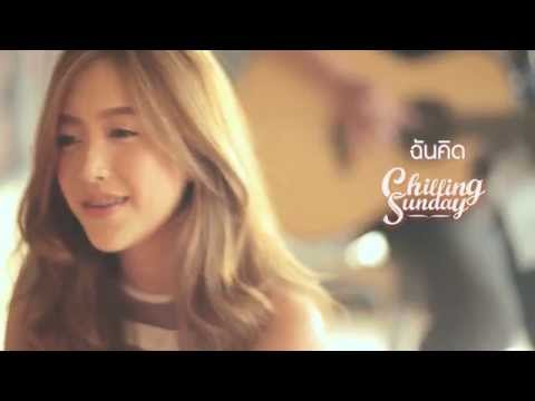 ฉันคิด - Chilling Sunday (Official Music Video)