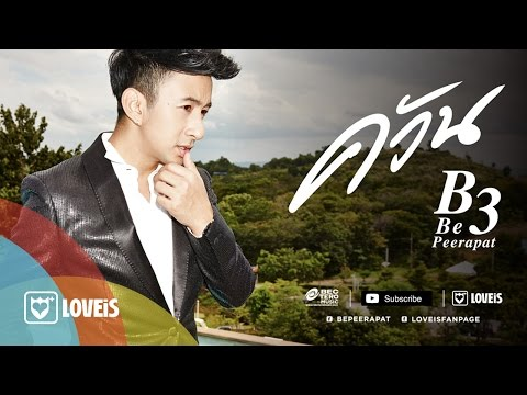 บี พีระพัฒน์ : ควัน [Official Audio]