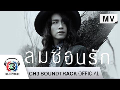ลมซ่อนรัก Ost. ลมซ่อนรัก Sin | Official MV