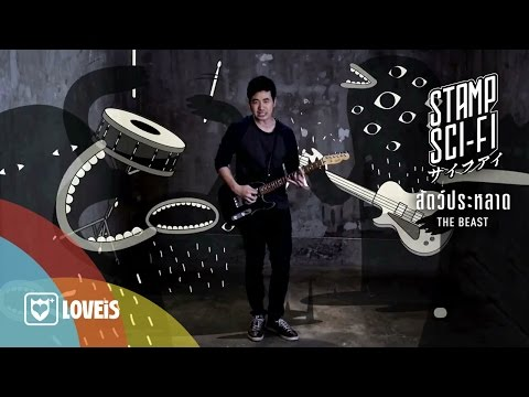STAMP - สัตว์ประหลาด [Official MV]