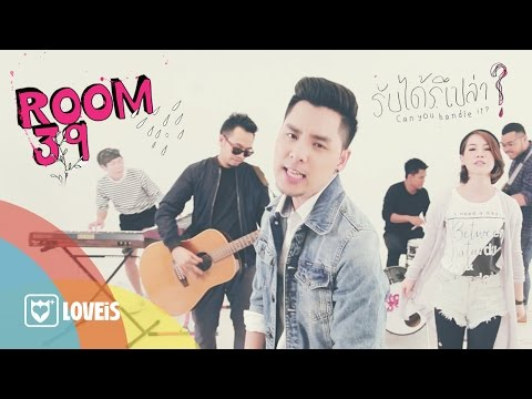Room39 - รับได้รึเปล่า [Official MV]