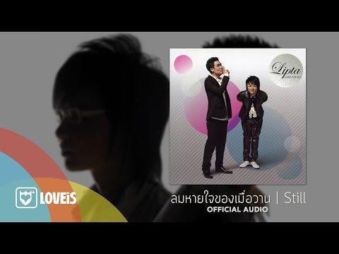 Lipta - ลมหายใจของเมื่อวาน [Official Audio]