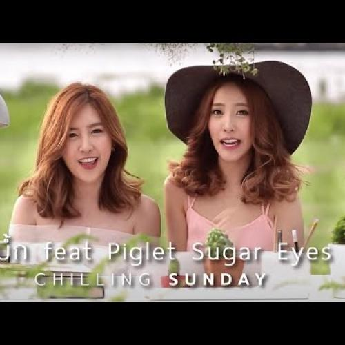 ล่ำบึ้ก feat Piglet Sugar Eyes (Official Music Video) - Chilling Sunday