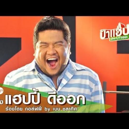 MV แฮปปี้ ดีออก - กอล์ฟฟี่ by เบน ชลาทิศ