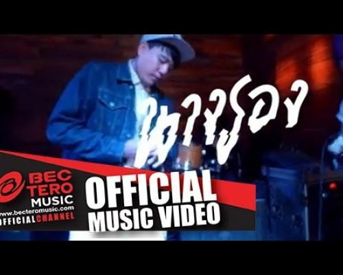 electric.neon.lamp - นางรอง [Official Music Video]