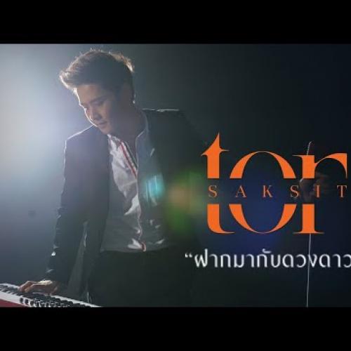 ฝากมากับดวงดาว[Official Music Video] - โต๋ ศักดิ์สิทธิ์