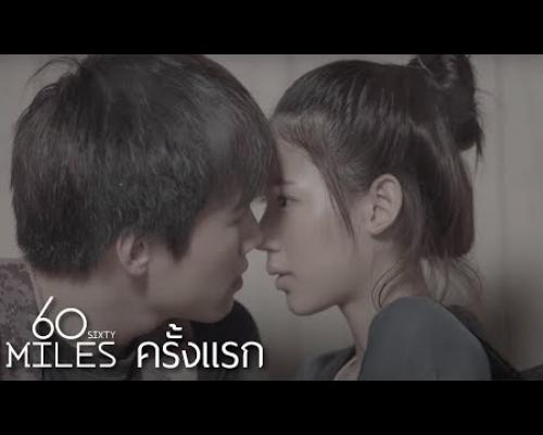 60 Miles - ครั้งแรก[Official Music Video]